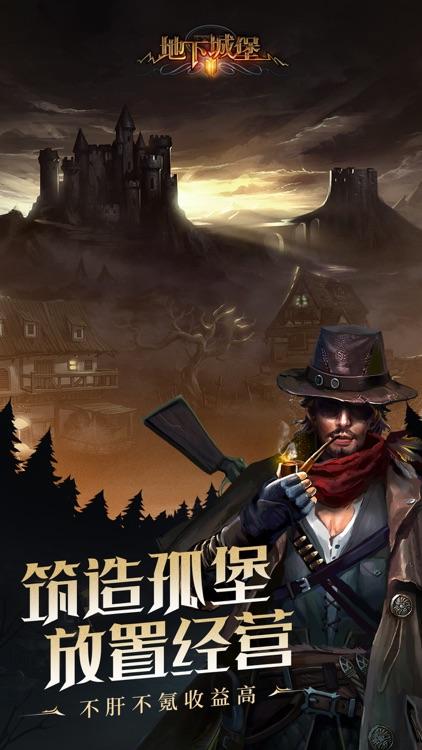 地下城堡2: 黑暗觉醒