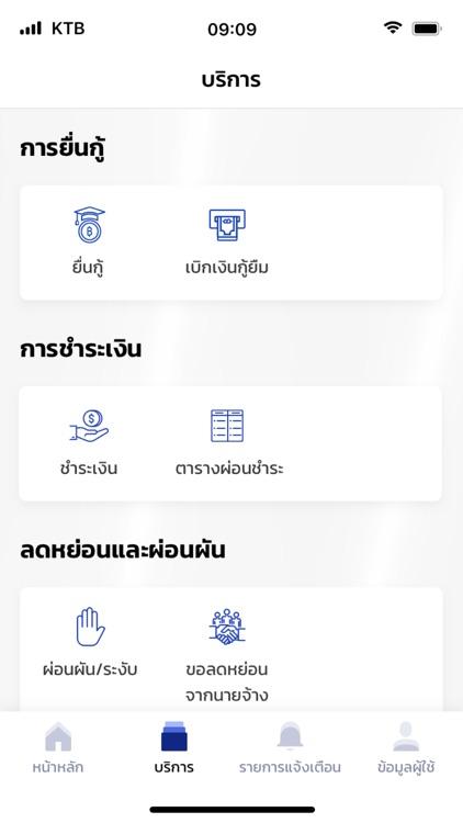 กยศ. Connect screenshot-5