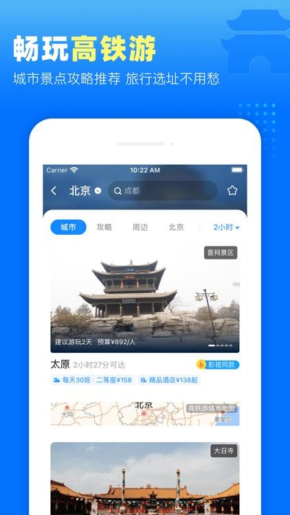 高铁管家PRO screenshot-7