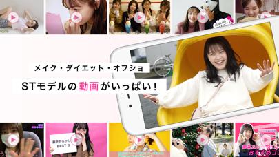 ST channel-女子中高生のトレンド情報のおすすめ画像2