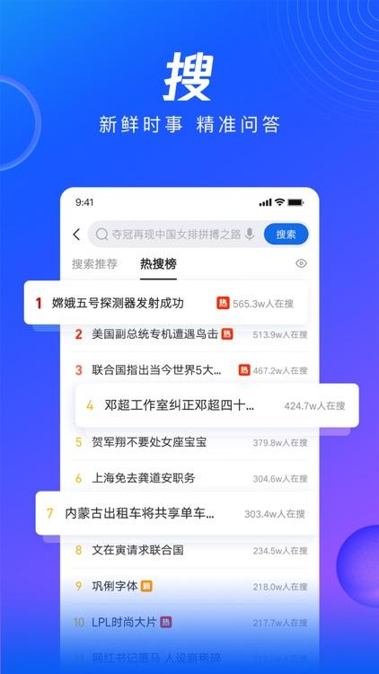 QQ浏览器-查看文件更便捷 screenshot-0