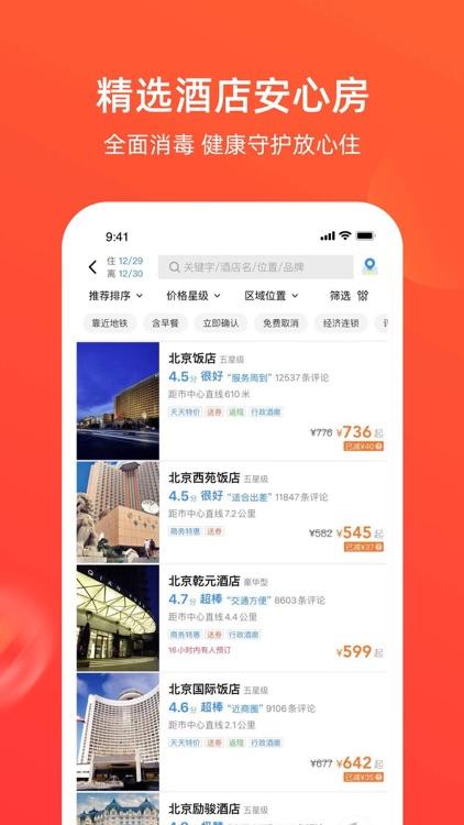 航班管家Pro-特价机票酒店火车票专车预订平台 screenshot-5