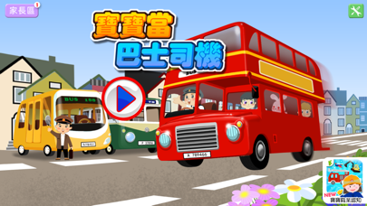 Bus Driver Game for Kids, Baby screenshot one