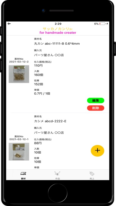SakkanoKanriのスクリーンショット2