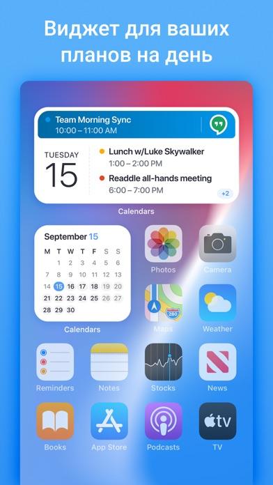 Скриншот №4 к Calendars – Календарь и Планер