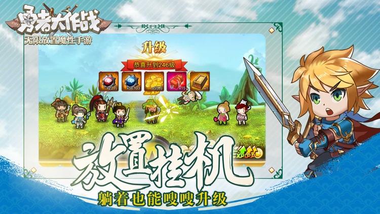 勇者大作战-像素行动 screenshot-4