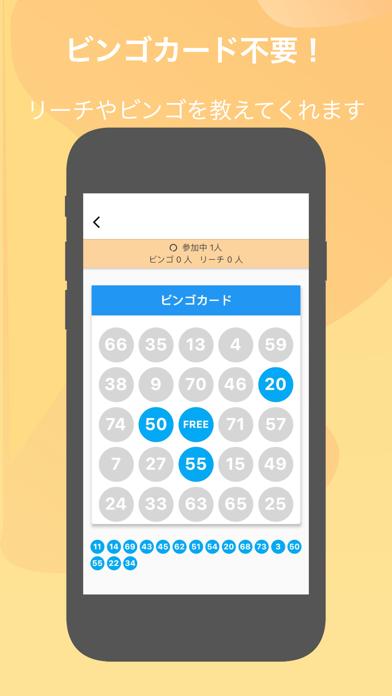 ビンゴ・オンライン紹介画像3
