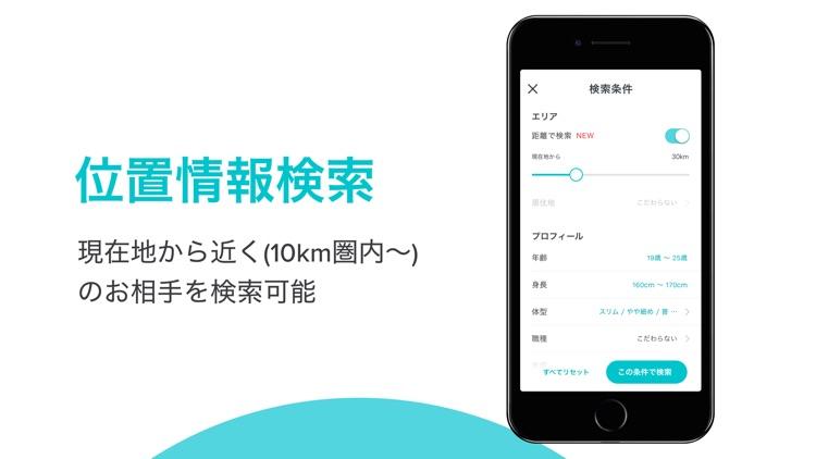 Pairs(ペアーズ) 婚活・恋活の出会い マッチングアプリ screenshot-3