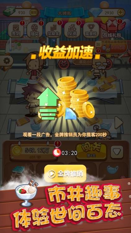 天天摆地摊-模拟经营 screenshot-3