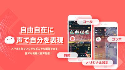 ピカピカ・音声コミュニティ - 音声ライブ配信アプリのおすすめ画像2