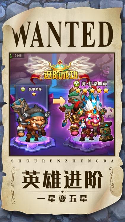 英雄战歌-崛起 screenshot-3