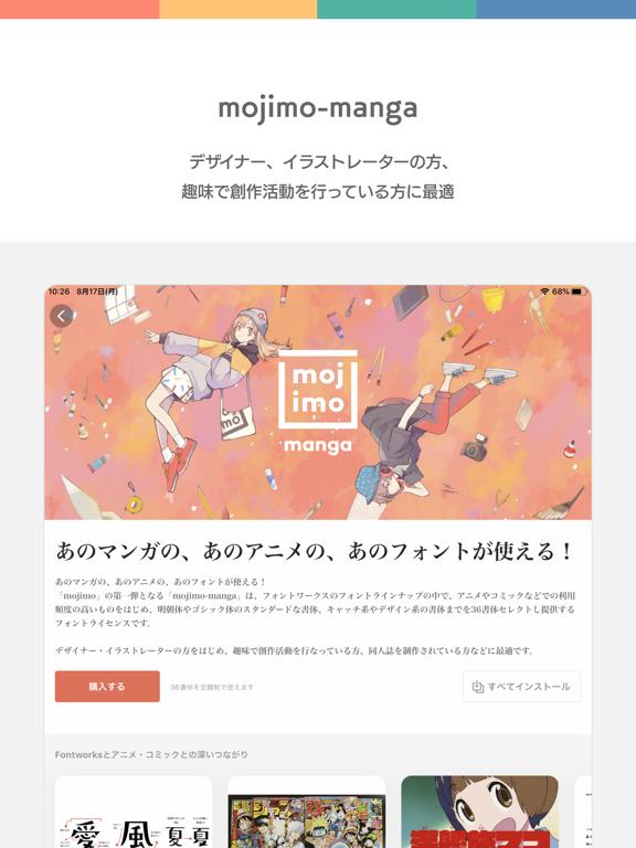 mojimo - プロ仕様の日本語フォントのおすすめ画像4