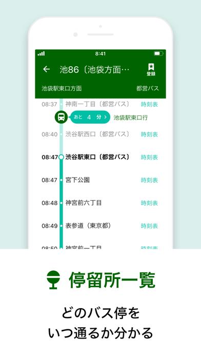 バスNAVITIME バス&時刻表&乗り換え ScreenShot7