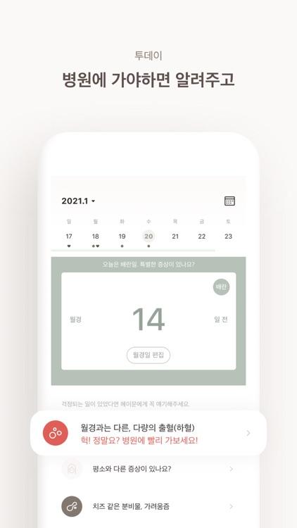 헤이문 - 월경관리 앱 screenshot-4