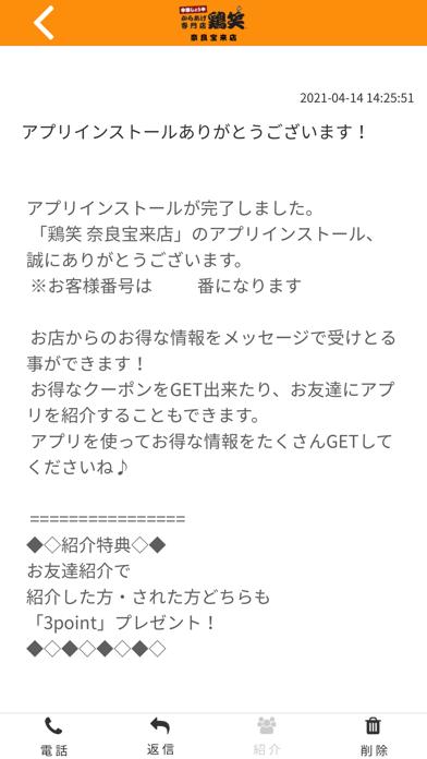 鶏笑 奈良宝来店 公式アプリ紹介画像2