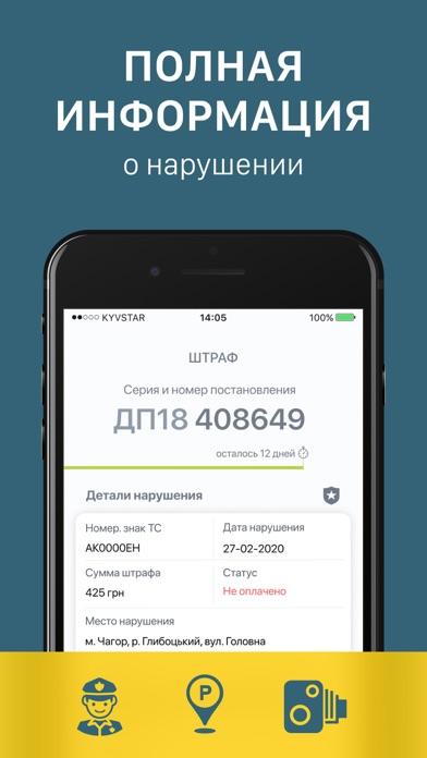 Штрафы UA: Проверка Авто,ОСАГОСкриншоты 2