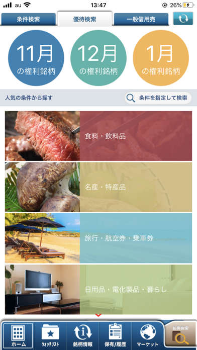 iClick株 ScreenShot3