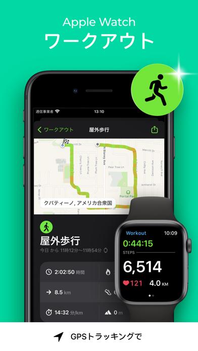 StepsApp 歩数計のおすすめ画像4