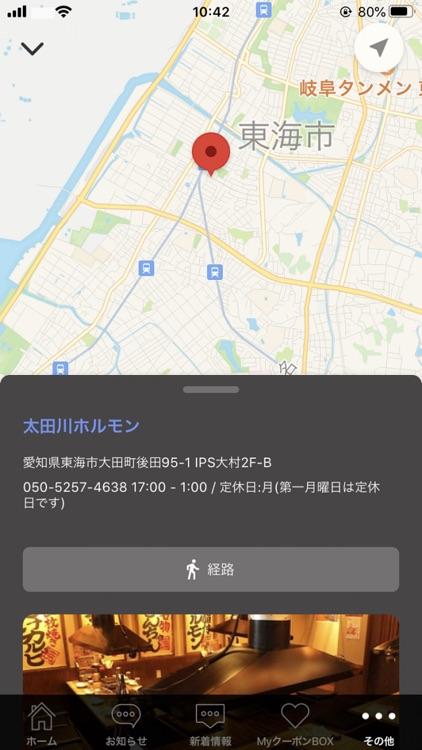 下町ホルモン【公式アプリ】