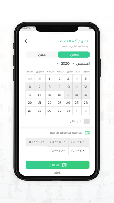 messages.download اعتمرنا software