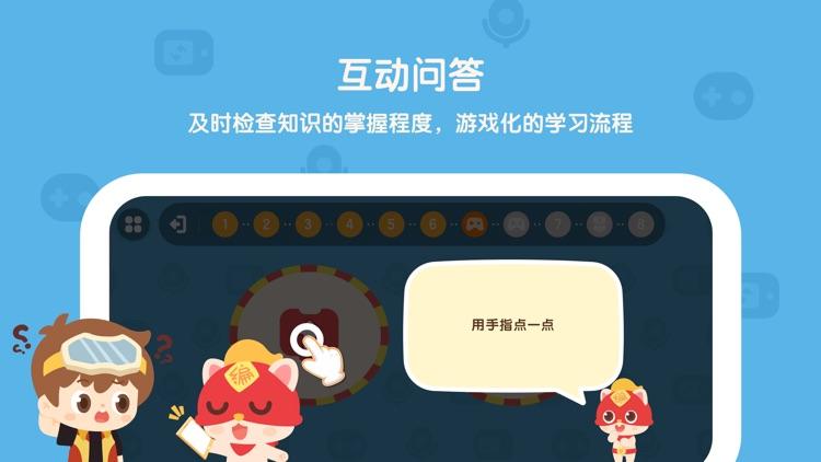 萌新小宝 screenshot-4