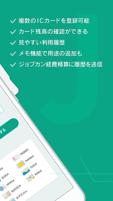 ジョブカン経費精算IC読取りアプリのスクリーンショット2