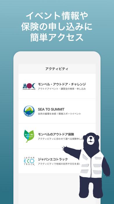 ダウンロード モンベル公式アプリ -PC用