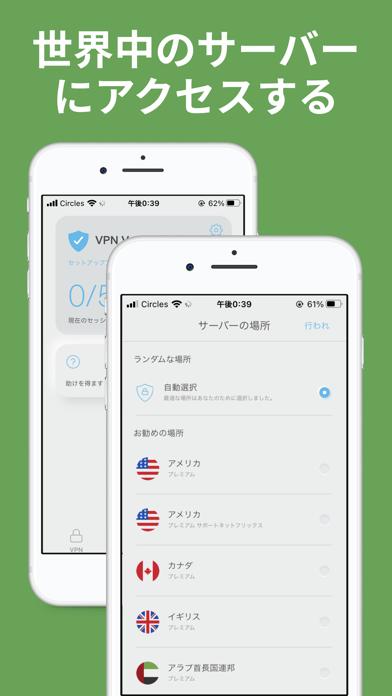VPN Vault –スーパーVPNプロキシのスクリーンショット3