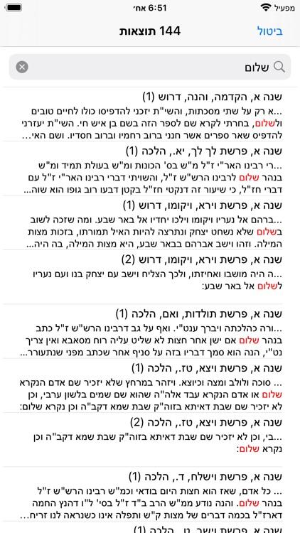 Esh Ben Ish Hay screenshot-3