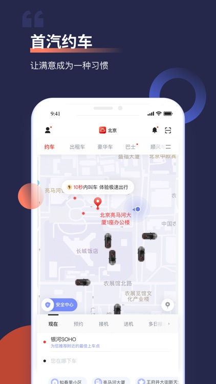 首汽约车 screenshot-0