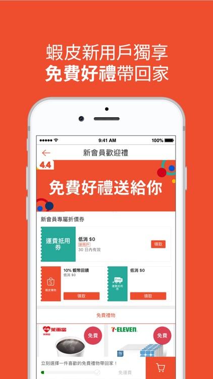 蝦皮購物 4.4 品牌購物節 screenshot-7