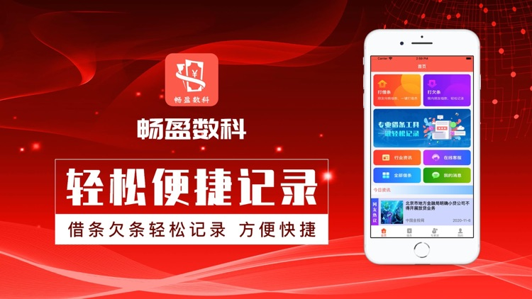 畅盈数科 screenshot-0