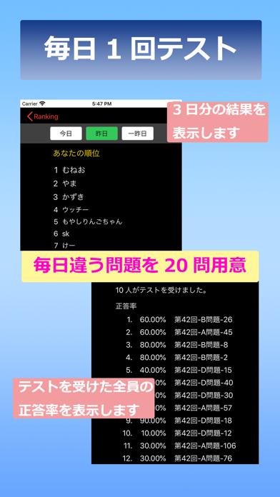 国家試験対策アプリ千本ノック!のおすすめ画像4