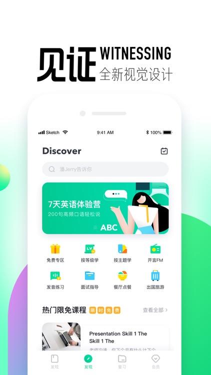 开言英语OpenLanguage screenshot-4