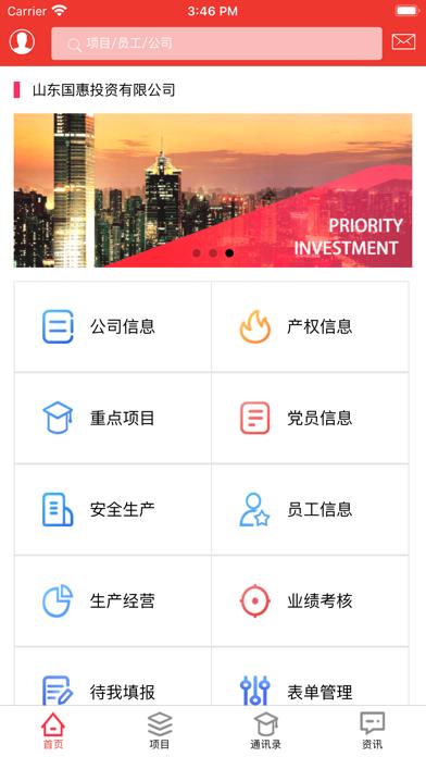 数字国惠Uni屏幕截图1