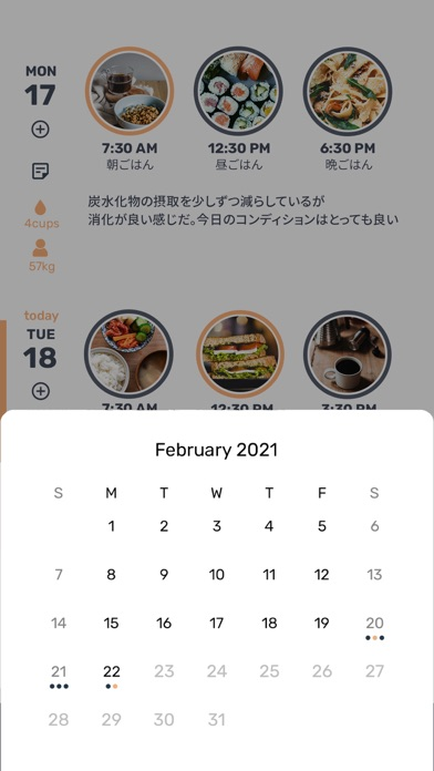 Otter - カワウソの献立日記紹介画像7
