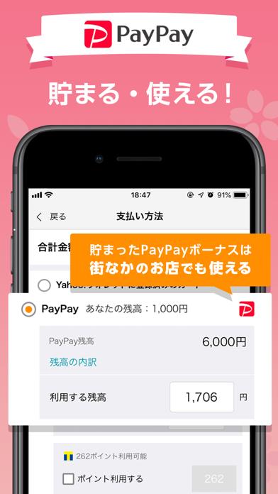 Yahoo!ショッピングのおすすめ画像3