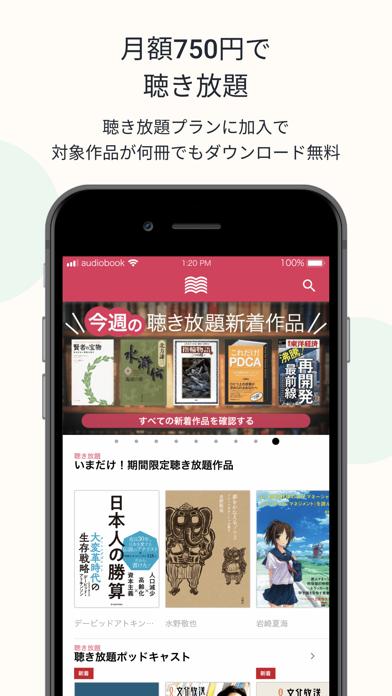 オーディオブック(audiobook)耳で楽しむ読書アプリのおすすめ画像6