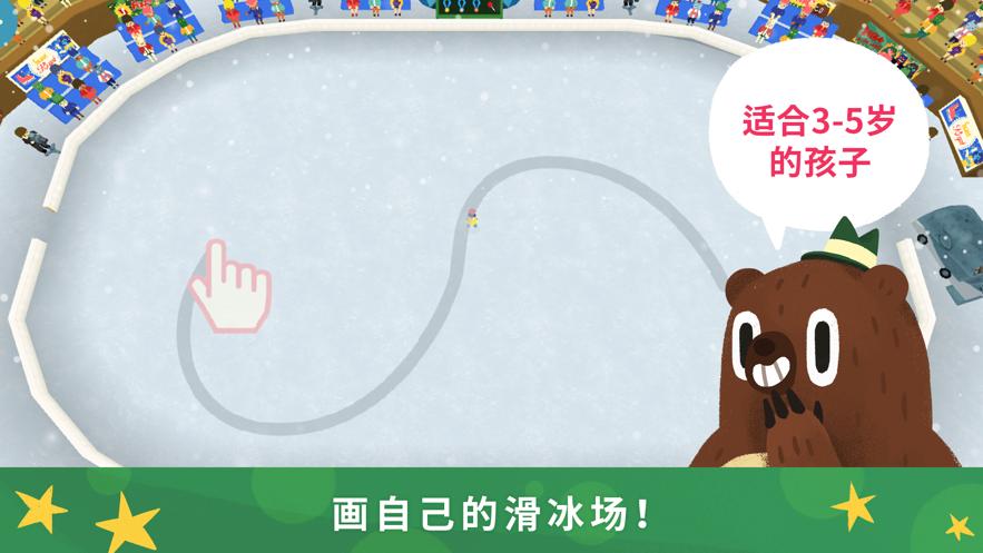Nice Skating - 有趣的滑冰 – 滑冰游戏 App 截图