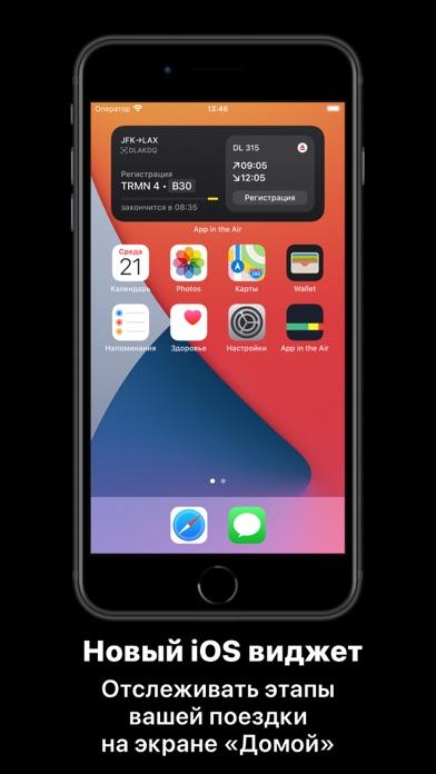 Скриншот №7 к App in the Air