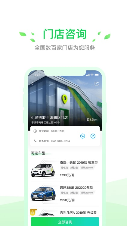 小灵狗出行-租车就找小灵狗 screenshot-5