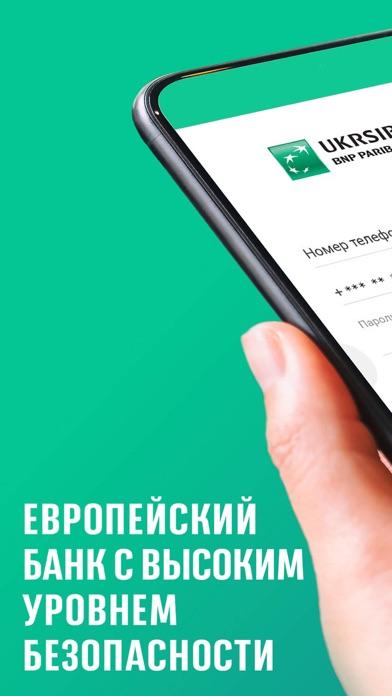 UKRSIB onlineСкриншоты 1