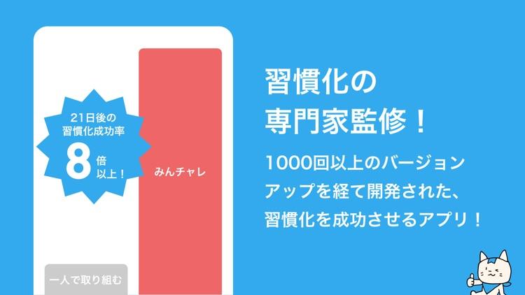 みんチャレ 習慣化No1アプリで継続して習慣を作ろう screenshot-6