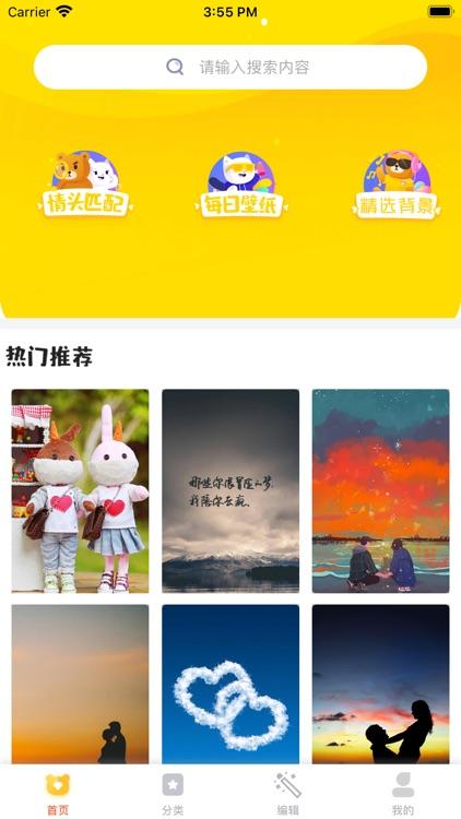 壁纸--手机主题壁纸大全 screenshot-3