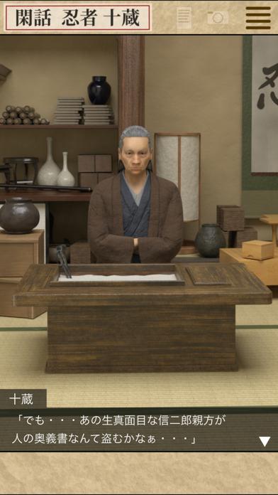 椿忍法帖のおすすめ画像4