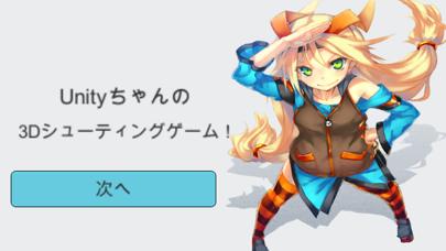 Unityちゃんシューティング screenshot 1