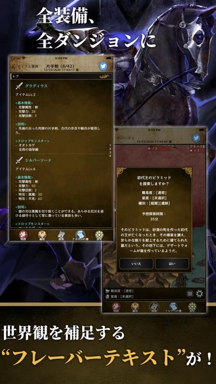 アルテスノート ハクスラ放置RPG screenshot-4