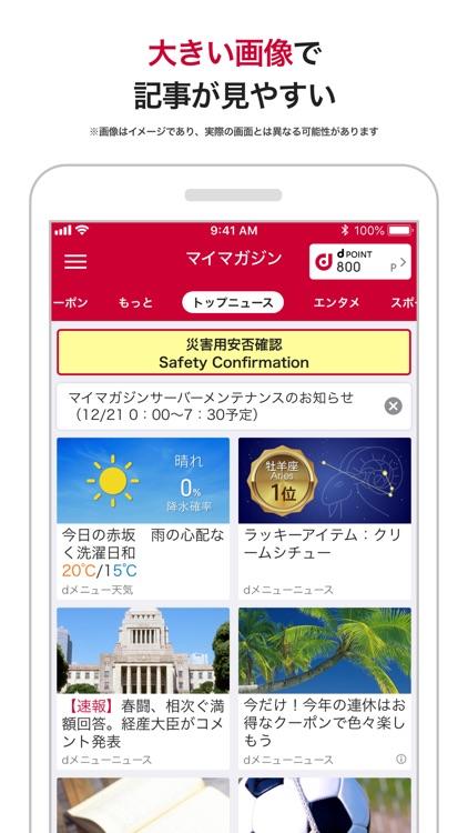 マイマガジン screenshot-3