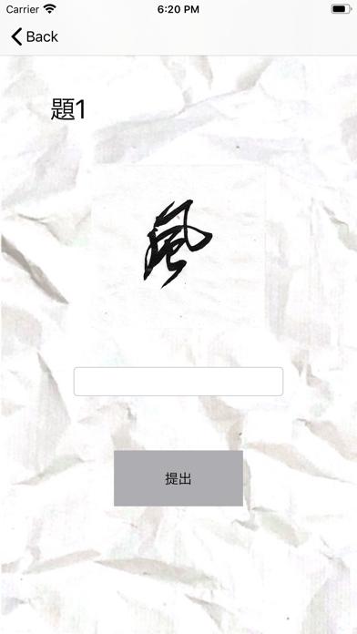 クイズで書匠へ screenshot 3