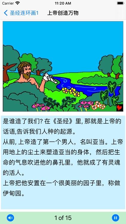 圣经连环画1